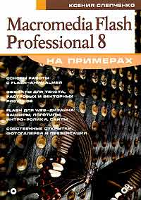 учебник Macromedia Flash 8 скачать
